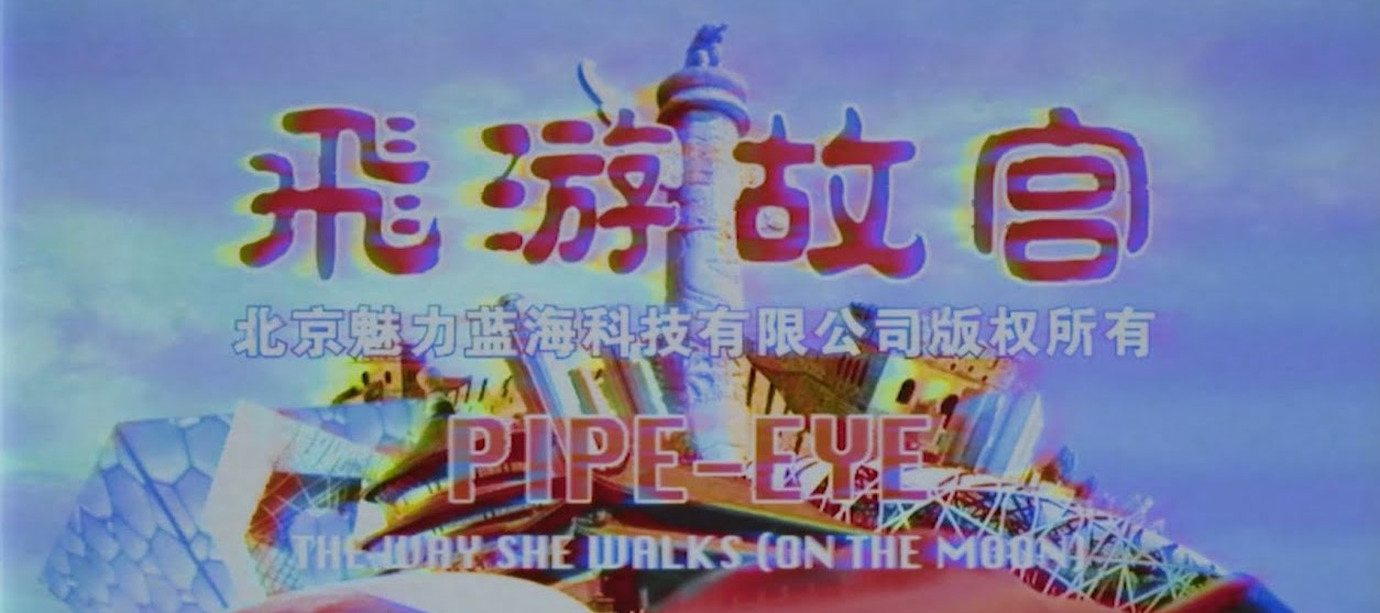2015 – Pipe-Eye – The Way She Walks (On The Moon)